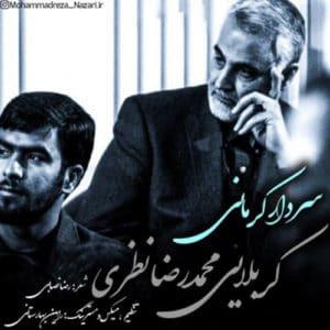Mohammadreza Nazari Sardare Kermani 300x300 - سردار کرمانی از محمدرضا نظری
