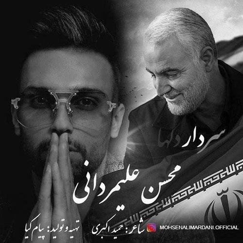Mohsen Alimardani Sardare Delha - سردار دلها از محسن علیمردانی