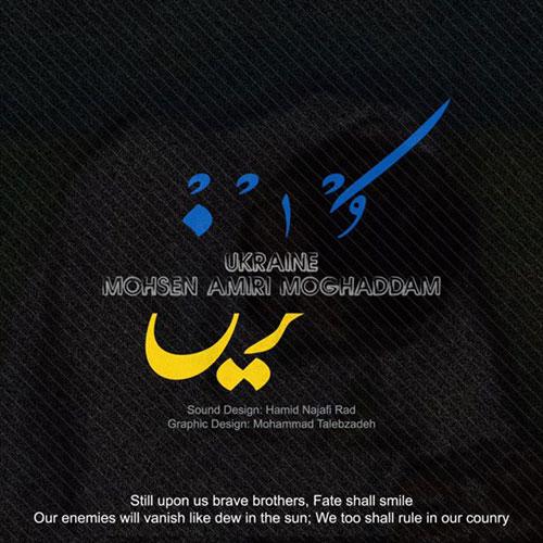 Mohsen Amiri Moghaddam Ukraine - اوکراین از محسن امیری مقدم