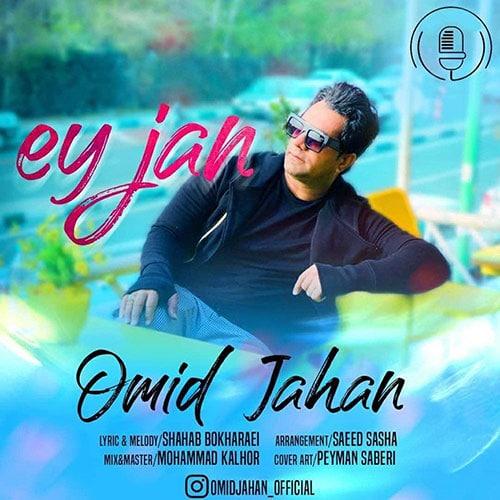 Omid Jahan Ey Jan - ای جان از امید جهان