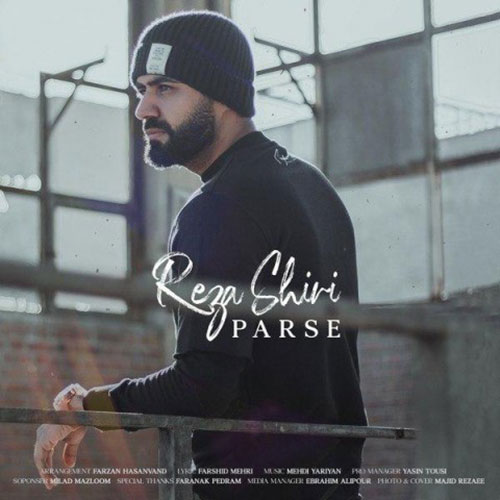 Reza Shiri Parse - پرسه از رضا شیری