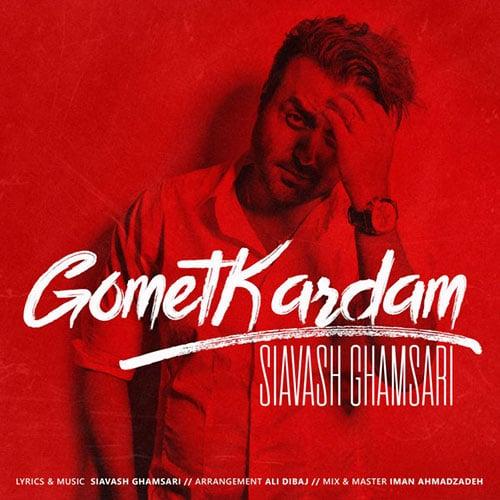 Siavash Ghamsari Gomet Kardam - گمت کردم از سیاوش قمصری