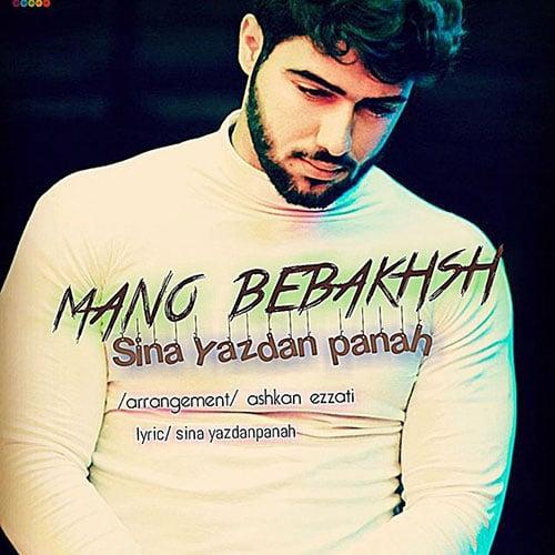 Sina Yazdanpanah Mano Bebakhsh - منو ببخش از سینا یزدان پناه