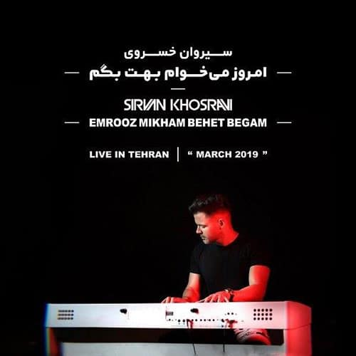 Sirvan Khosravi Emrooz Mikham Behet Begam Live In Tehran - اجرای زنده امروز می خوام بهت بگم از سیروان خسروی