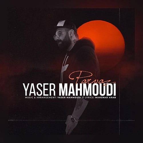 Yaser Mahmoudi Parvaz - پرواز از یاسر محمودی