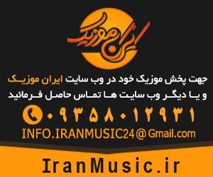 پخش موزیک در وبسایت ایران موزیک