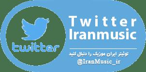 توییتر ایران موزیک
