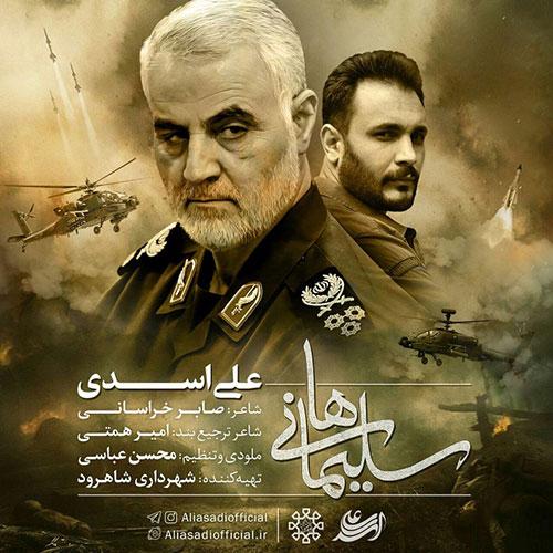 Ali Asadi Soleymaniha - سلیمانی ها از علی اسدی