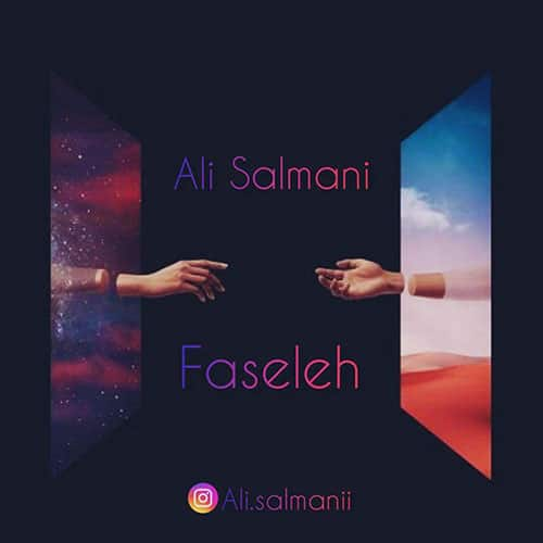 Ali Salmani Faseleh - فاصله از علی سلمانی