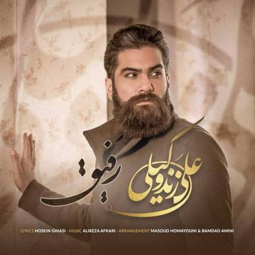 Ali Zand Vakili Rafigh - رفیق از علی زند وکیلی