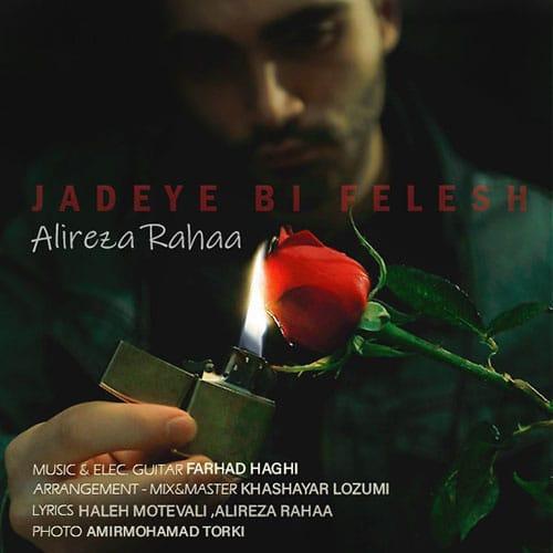 Alireza Rahaa Jadeye Bi Felesh - جاده ی بی فلش از علیرضا رها