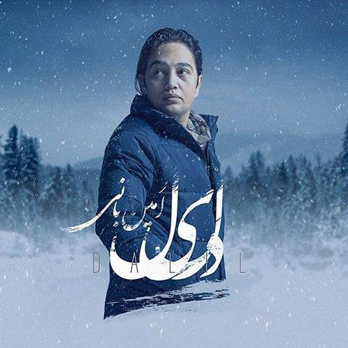 Amin Bani Dalil - دلیل از امین بانی