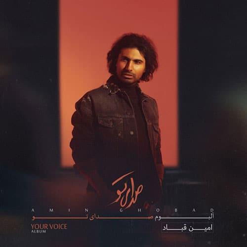 Amin Ghobad Sedaye To - آلبوم صدای تو از امین قباد