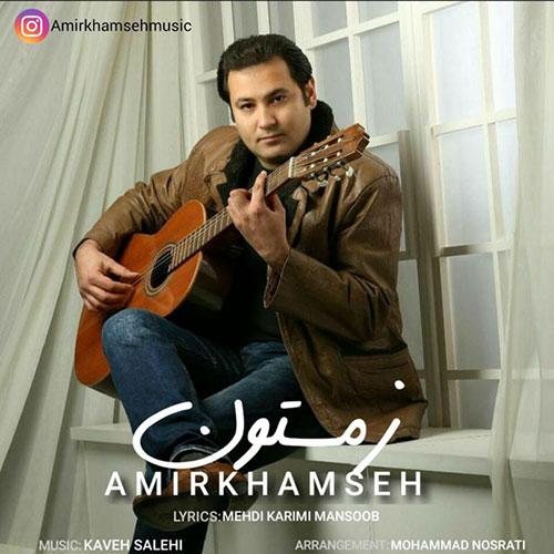 Amir Khamseh Zemestoon - زمستون از امیر خمسه