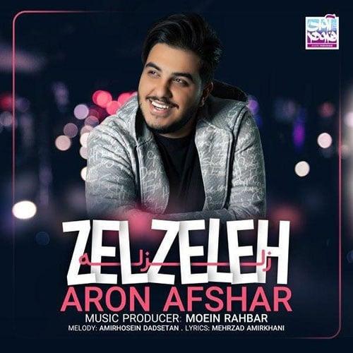 Aron Afshar Zelzeleh - زلزله از آرون افشار