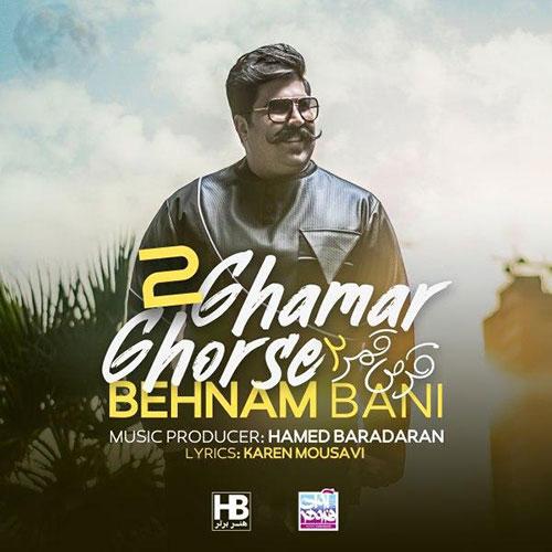 Behnam Bani Ghorse Ghamar 2 - قرص قمر 2 از بهنام بانی