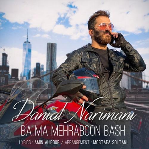 Danial Narimani Ba Ma Mehraboon Bash - با ما مهربون باش از دانیال نریمانی