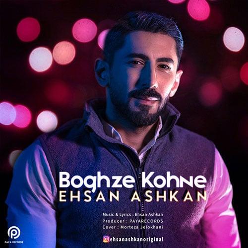 Ehsan Ashkan Boghze Kohne - بغض کهنه از احسان اشکان