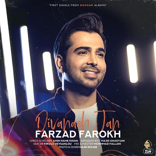 Farzad Farokh Divaneh Jan - دیوانه جان از فرزاد فرخ