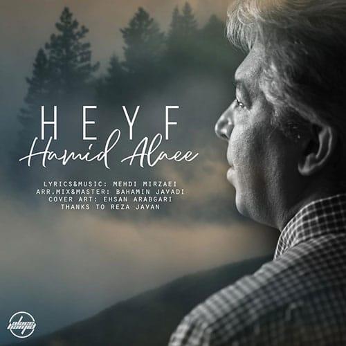 Hamid Alaee Heyf - حیف از حمید علایی