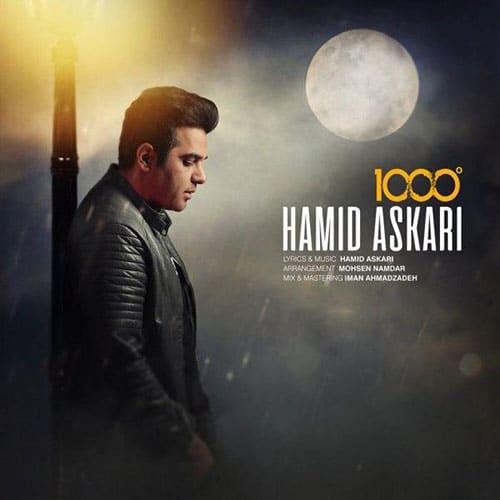 Hamid Askari 1000 Daraje - 1000 درجه از حمید عسکری