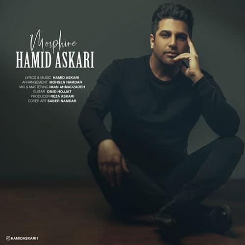 Hamid Askari Morphine - مرفین از حمید عسکری