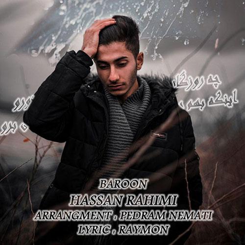 Hassan Rahimi Baroon - بارون از حسن رحیمی