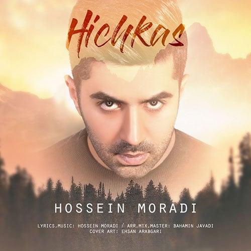 Hossein Moradi Hichkas - هیچکس از حسین مرادی