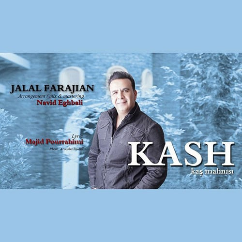 Jalal Farajian Kash - کاش از جلال فرجیان