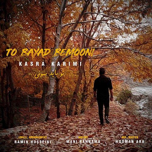 Kasra Karimi To Bayad Bemooni - تو باید بمونی از کسری کریمی
