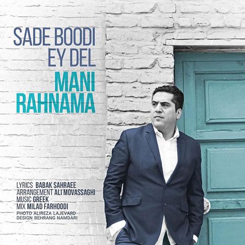 Mani Rahnama Sade Boodi Ey Del - ساده بودی ای دل از مانی رهنما