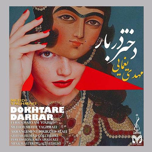Mehdi Yaghmaei Dokhtar Darbar - دختر دربار از مهدی یغمایی
