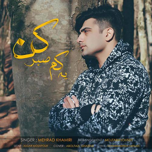 Mehrad Khamiri Yekam Sabr Kon - یکم صبر کن از مهرداد خمیری