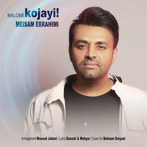 Meysam Ebrahimi Maloome Kojayi - معلومه کجایی از میثم ابراهیمی