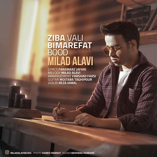 Milad Alavi Ziba Vali Bi Marefat Bood - زیبا ولی بی معرفت بود از میلاد علوی
