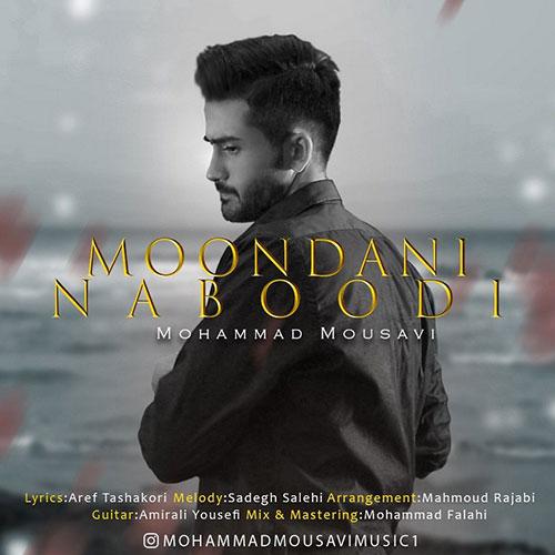 Mohammad Mousavi Moondani Naboodi - موندنی نبودی از محمد موسوی