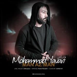 من از من از محمد یاوری