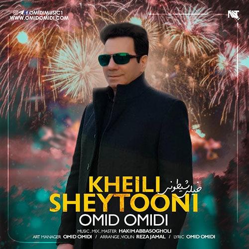 Omid Omidi Kheili Sheytooni - خیلی شیطونی از امید امیدی