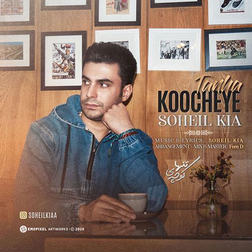 Soheil Kia Koocheye Tanha - کوچه ی تنها از سهیل کیا