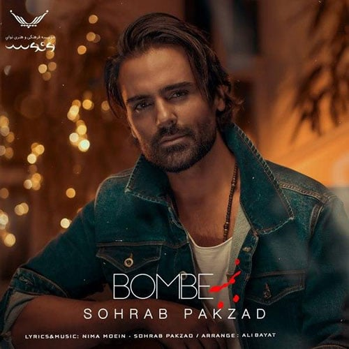 Sohrab Pakzad Bombe - بمبه از سهراب پاکزاد