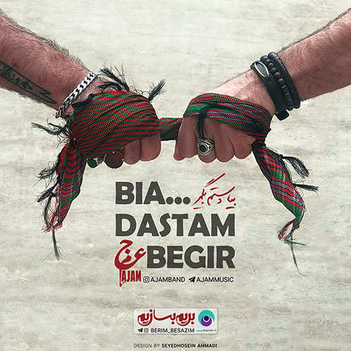 Ajam Band Bia Dastam Begir - بیا دستم بگیر از عجم بند