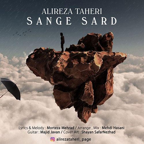 Alireza Taheri Sange Sard - سنگ سرد از علیرضا طاهری