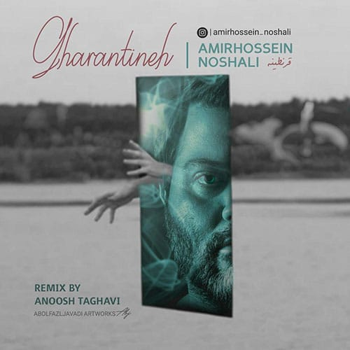 Amirhossein Noshali Gharantineh Remix - رمیکس آهنگ قرنطینه از امیرحسین نوشالی