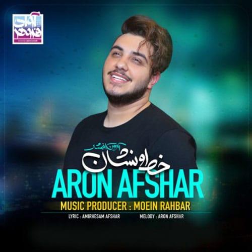 Aron Afshar Khato Neshan - خط و نشان از آرون افشار
