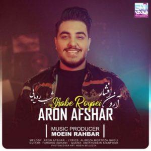 ویدیو شب رویایی از آرون افشار
