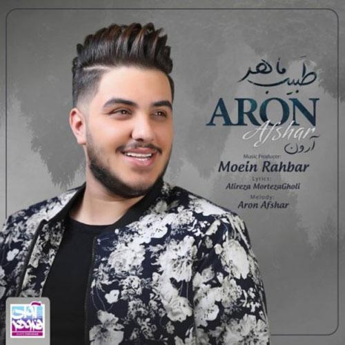 Aron Afshar Tabibe Maher - طبیب ماهر از آرون افشار