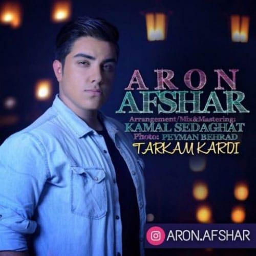 Aron Afshar Tarkam Kardi - ترکم کردی از آرون افشار