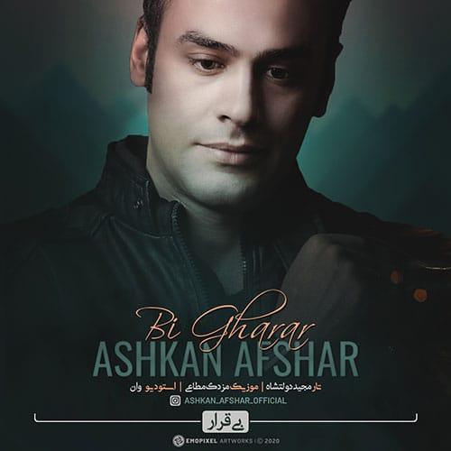 Ashkaan Afshaar Bi Gharaar - بی قرار از اشکان افشار