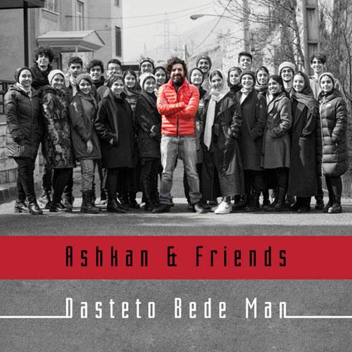 Ashkan Khatibi Dasteto Bede Man - دستتو بده من از اشکان خطیبی