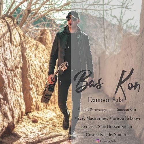 Damoon Sala Bas Kon - بس کن از دامون سلا